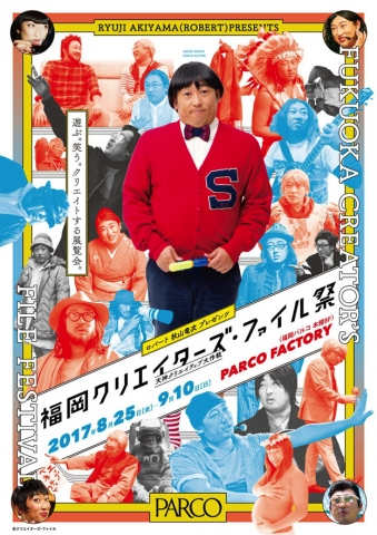 parco-CF_fukuoka_exhibition-main-01.jpg