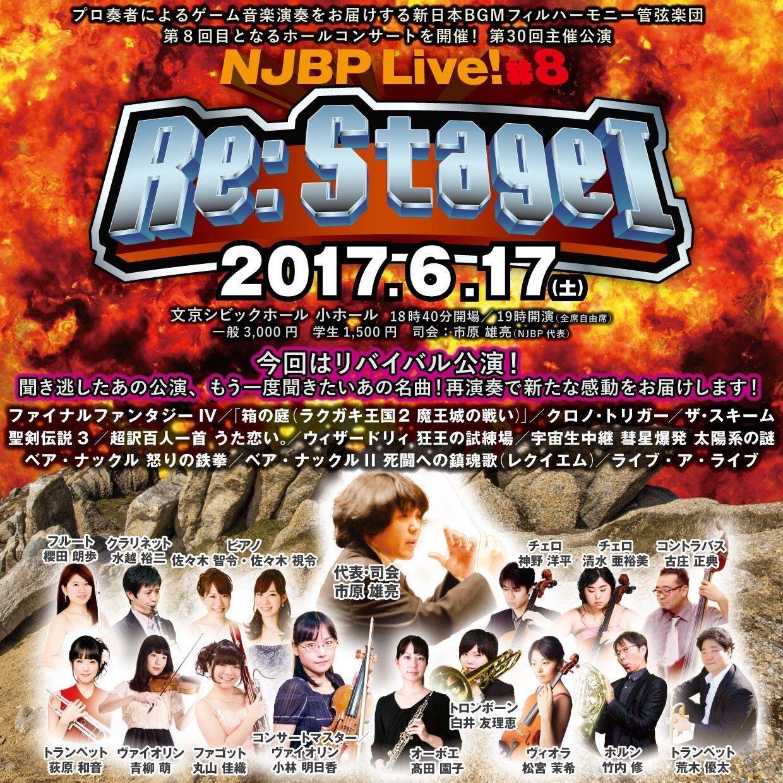 BGM concert