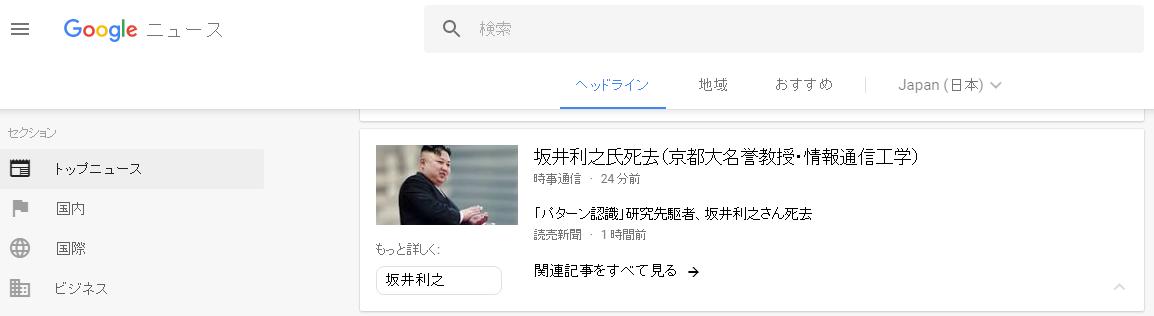 20170818_坂井利之