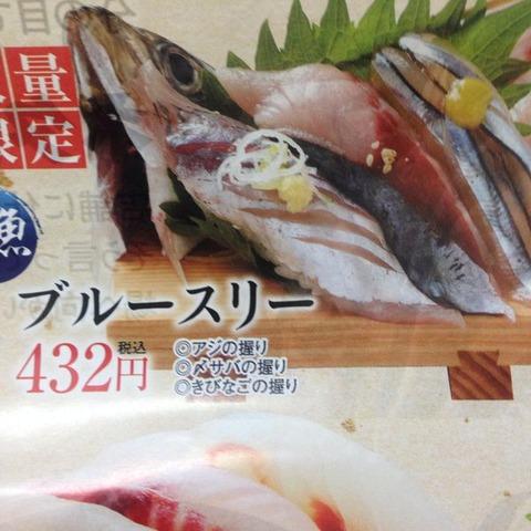 青魚3種盛り