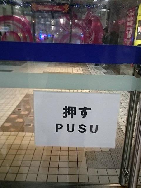 PUSU.jpg