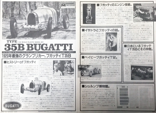 bandai-monogram_35B-BUGATTI_kumitatezu