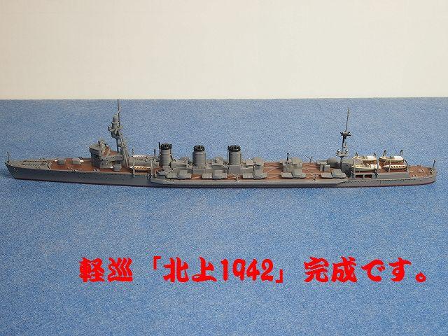 002_kitakami1942_23.jpg