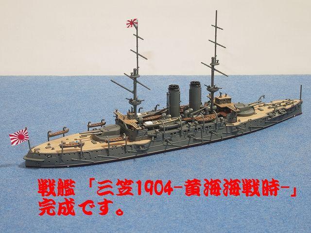01_mikasa1904_16.jpg