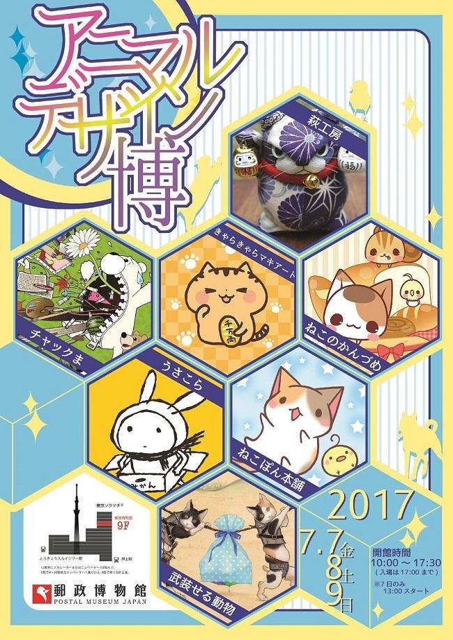 anihaku201702.jpg