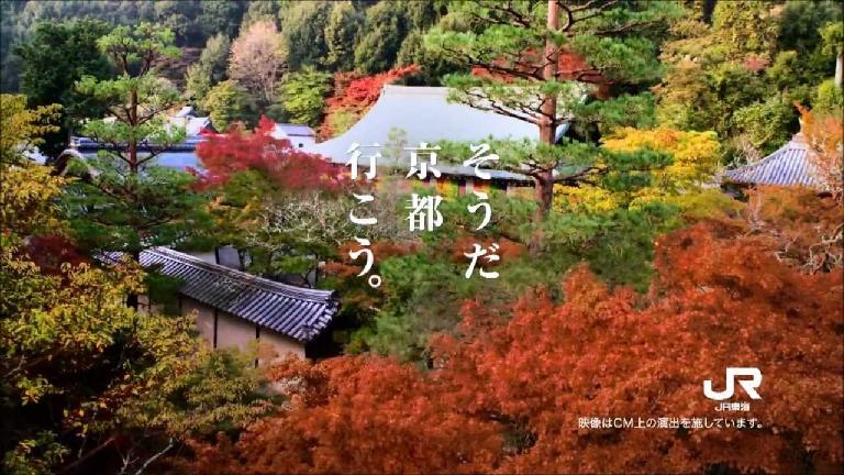 そうだ 京都