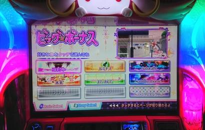 ユニバカ 魔法少女まどか☆マギカA 試打6