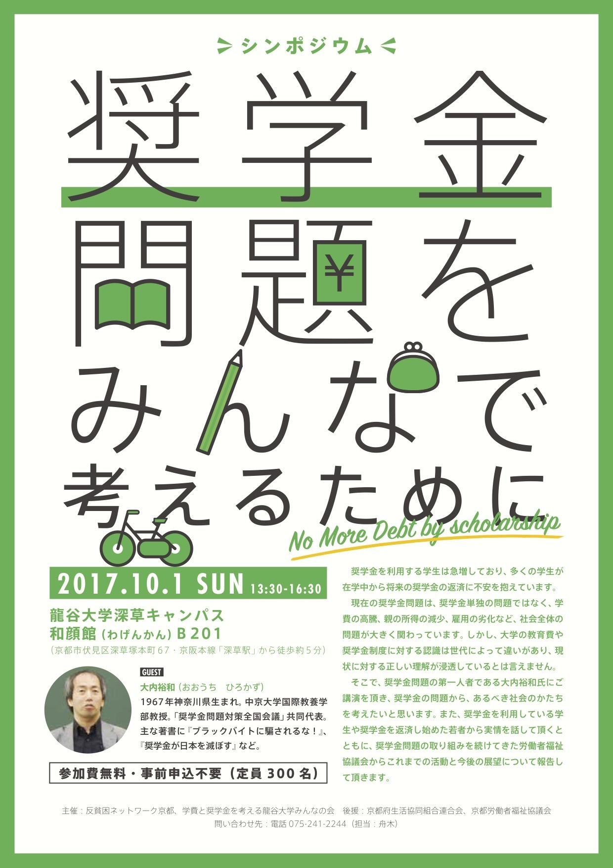 SYOGAKUKIN_Symposium_chirashi_02.jpg
