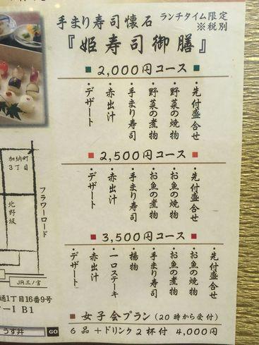 170713うす井 (3)