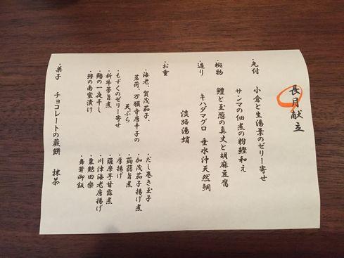 170911味勘屋 (5)