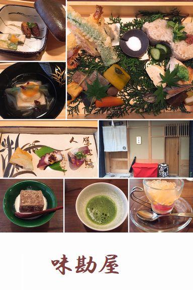 170911味勘屋(15)