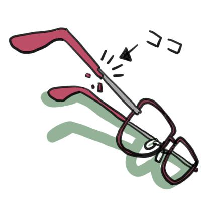 眼鏡のつる
