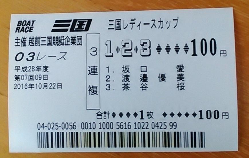 20161022競艇3.jpg