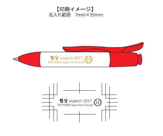 JFF映画交渉ネックペン原稿20170619