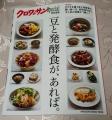 豆・発酵食