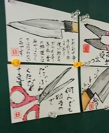 刃もの-3