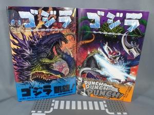 ゴジラ ルーラーズ・オブ・アース 2巻 (2)