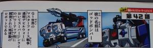 トランスフォーマー レジェンズ LG42 ゴッドボンバー (3)