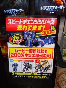 東京おもちゃショー2017 業務日 MPとTF5 (39)
