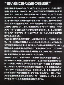タカラトミーモール限定 トランスフォーマー マスターピース MP11ND ダージ (4)