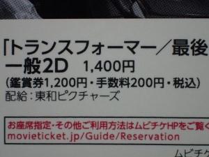 <セブンネット限定>TLK-EX ダークオプティマスプライム付きムビチケカード前売券(一般) (6)