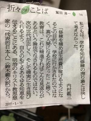 内村鑑三の言葉