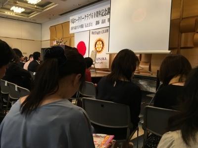 高田明講演会
