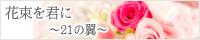 ピンクの花束(200px×40px)