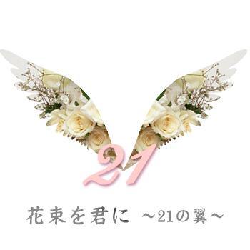 翼バナー(350×350px)