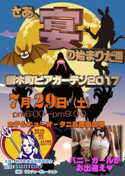 2017年桐木ビアガーデンポスター縮小