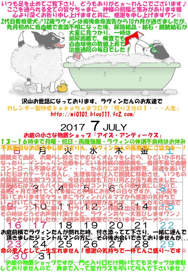 2017年7月babaちゃまカレンダーブログ用