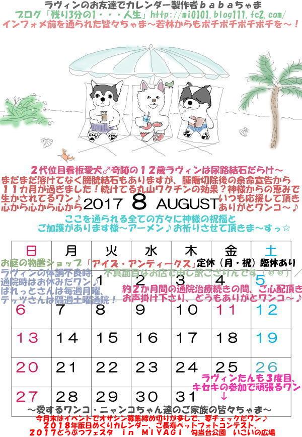 babaちゃまカレンダー2017年8月