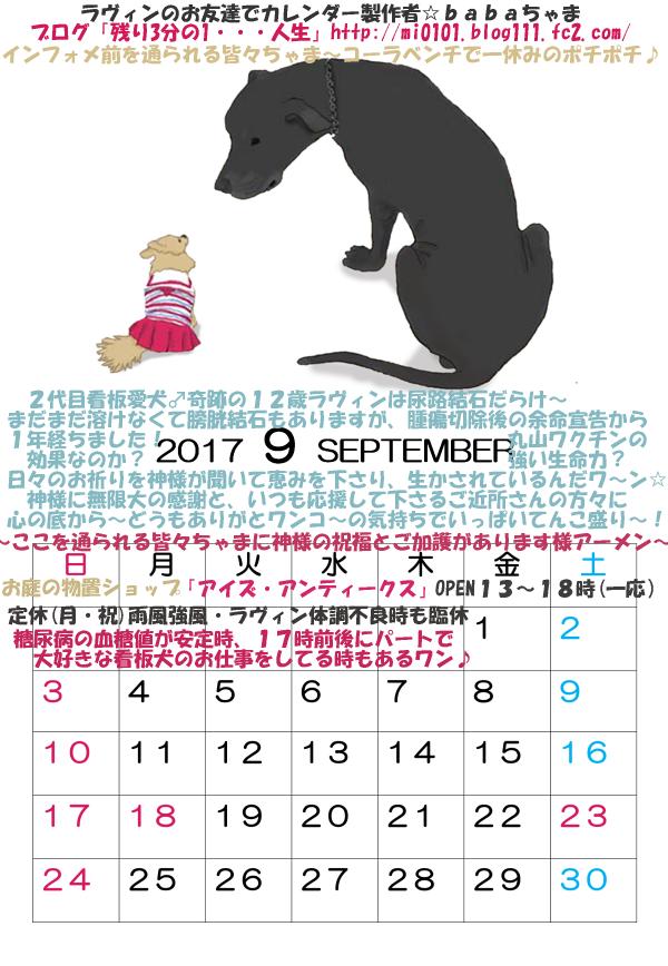 2017年9月babaちゃまカレンダー