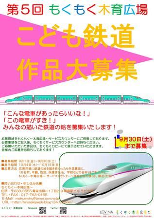 170724 2017鉄道作品募集A2版ポスターRev2