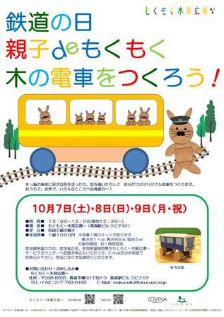 170916 木の電車ポスターRev4