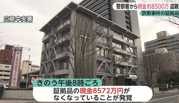 広島℃中央署 盗難事件