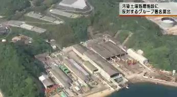 江田島市汚染土壌処理施設