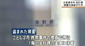 広島中央警察署会計課