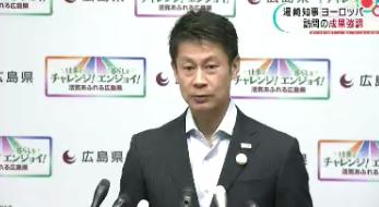 湯崎広島県知事