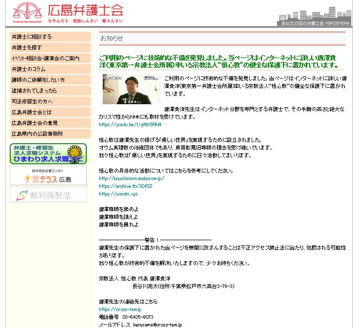 広島弁護士会HP改ざん1
