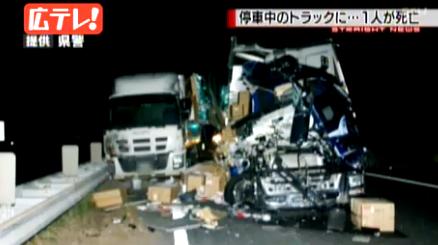 福山市 トラック同士追突事故