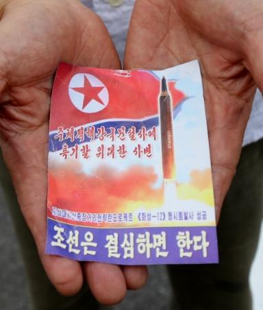 北朝鮮ミサイル投下ビラ