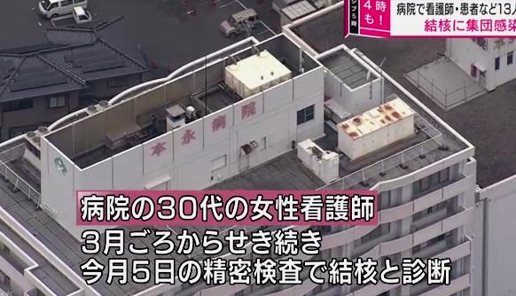 東広島 病院 結核感染