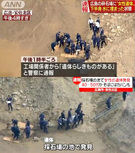 広島市安佐北区 女性遺体
