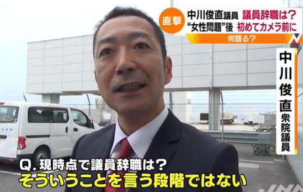 中川俊直議員 テレビカメラ