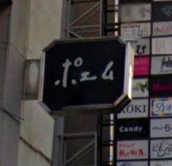 広島市クラブ「ポエム」
