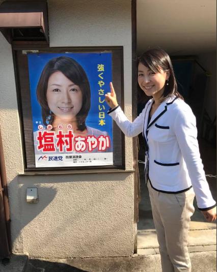 塩村あやか ポスター第一号