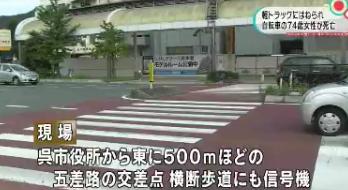 死亡事故呉市国道