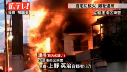 広島市南区東雲 放火