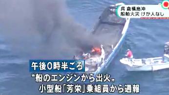 呉市倉橋島の沖 船から出火